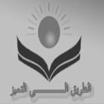 مدرسة البشائر - سخنين