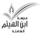 مدرسة ابن الهيثم - باقة الغربية