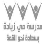 مدرسة مي زيادة - الناصرة