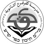 مدرسة كفر قرع الثانوية
