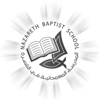 المدرسة المعمدانية في الناصرة