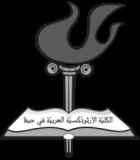 الكلية الارثوذكسية العربية في حيفا