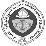 المدرسة الإنجيلية - الناصرة